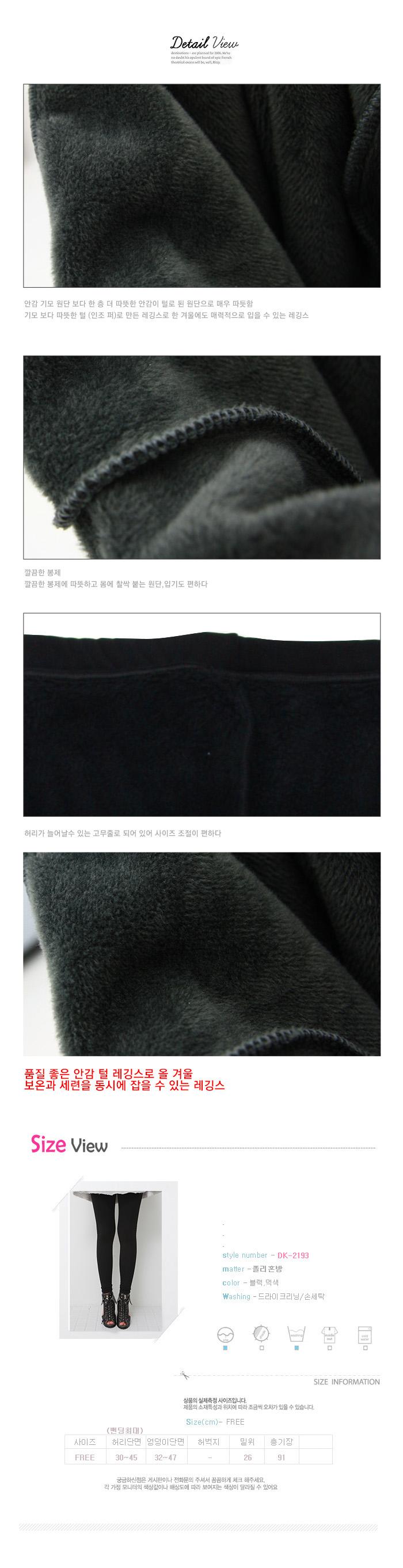 겉지 폴리 융털안감 왕기모바지 77~88 가능 -2193   온,오프 무조건 진행하세요!! 상세사진