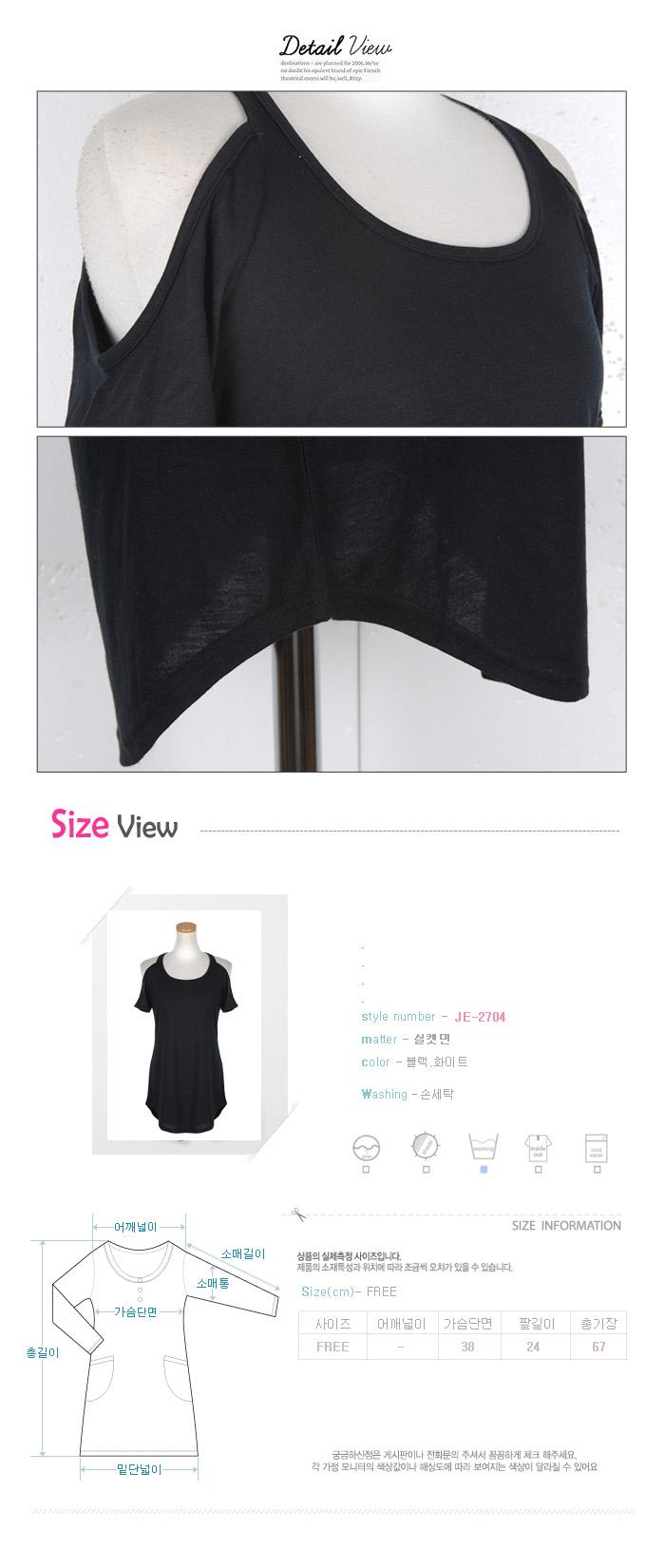 어깨컷팅 실켓 티셔츠 JE-2704 상세사진