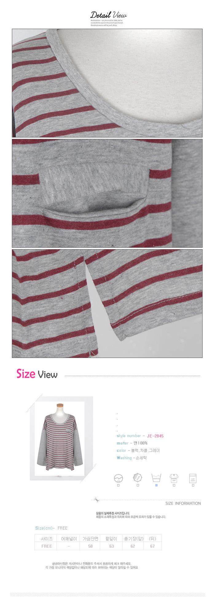 [Sale] 포켓 스트라이프 라운드티셔츠 JE-2845 상세사진
