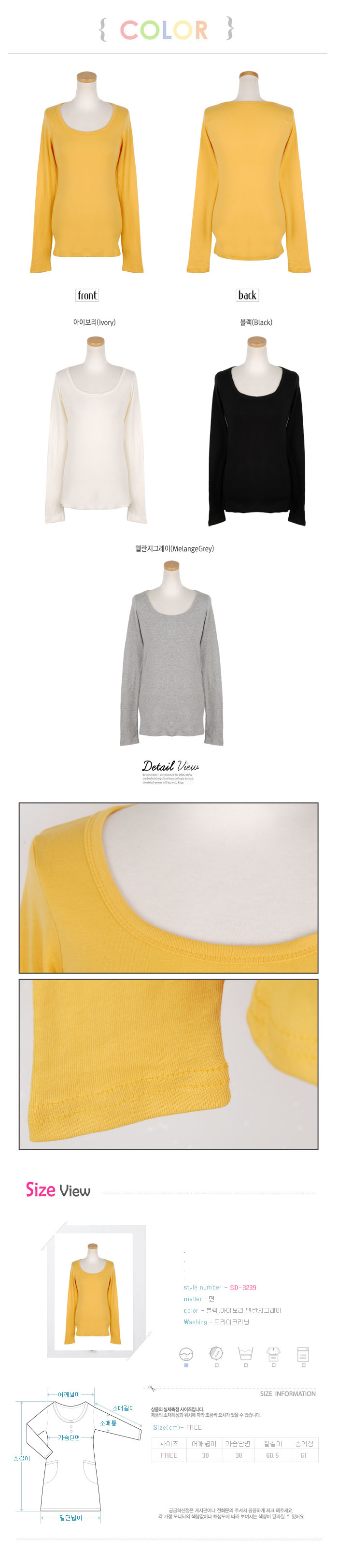 썬셋 코튼 라운드 티셔츠 -1190 상세사진