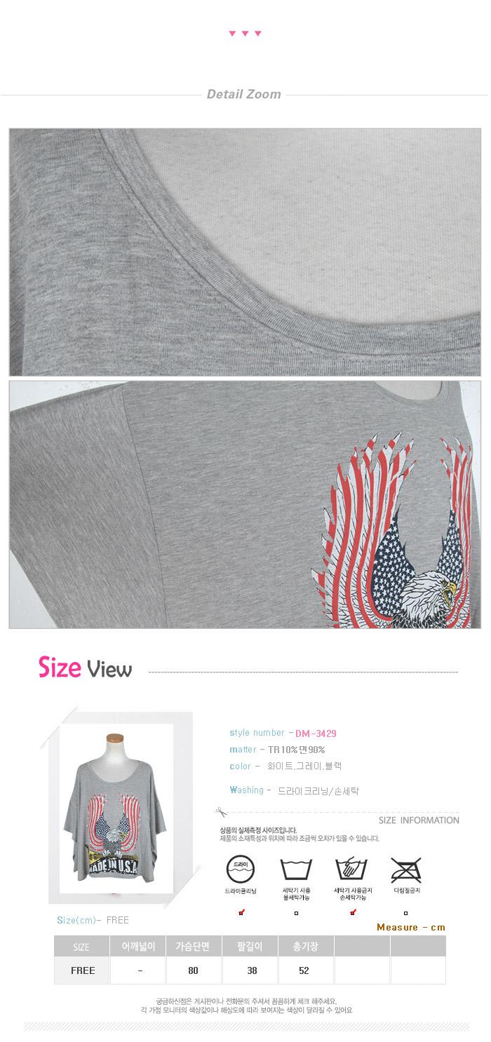 이글 가오리 티셔츠 DM-3429 상세사진